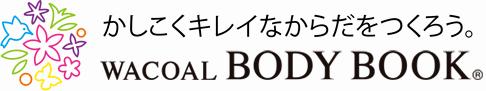 Vol.3生理前のバスト増量、その正体とは? | WACOAL BODY BOOK ワコールボディブック