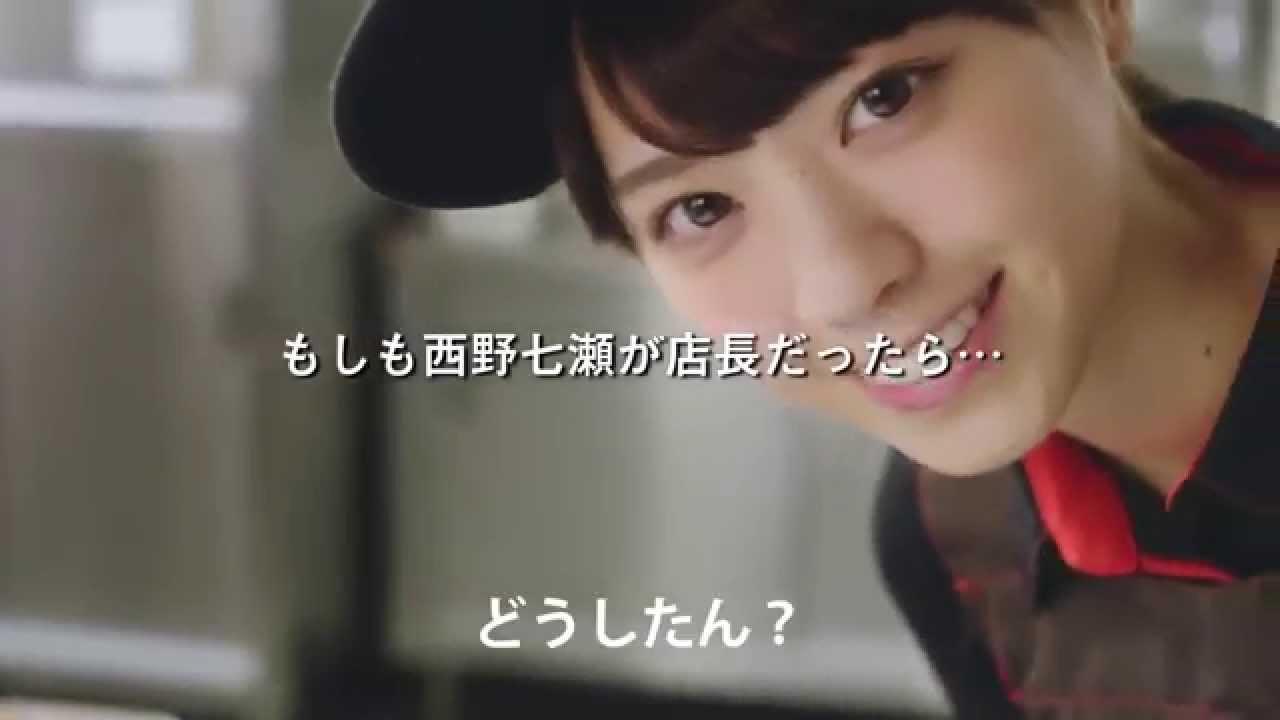 ピザハット ウチの店長最高かよ!Vol.3 西野七瀬(乃木坂46) - YouTube