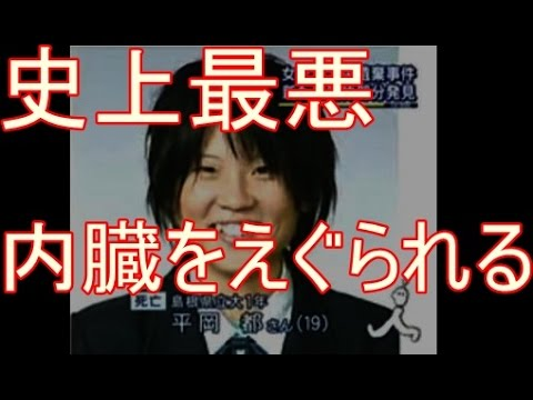 【閲覧注意】グロ注意 日本史上も最悪な事件。残忍な殺され方をした平岡都さん19歳犯人は未だ捕まっておらず・・・ - YouTube