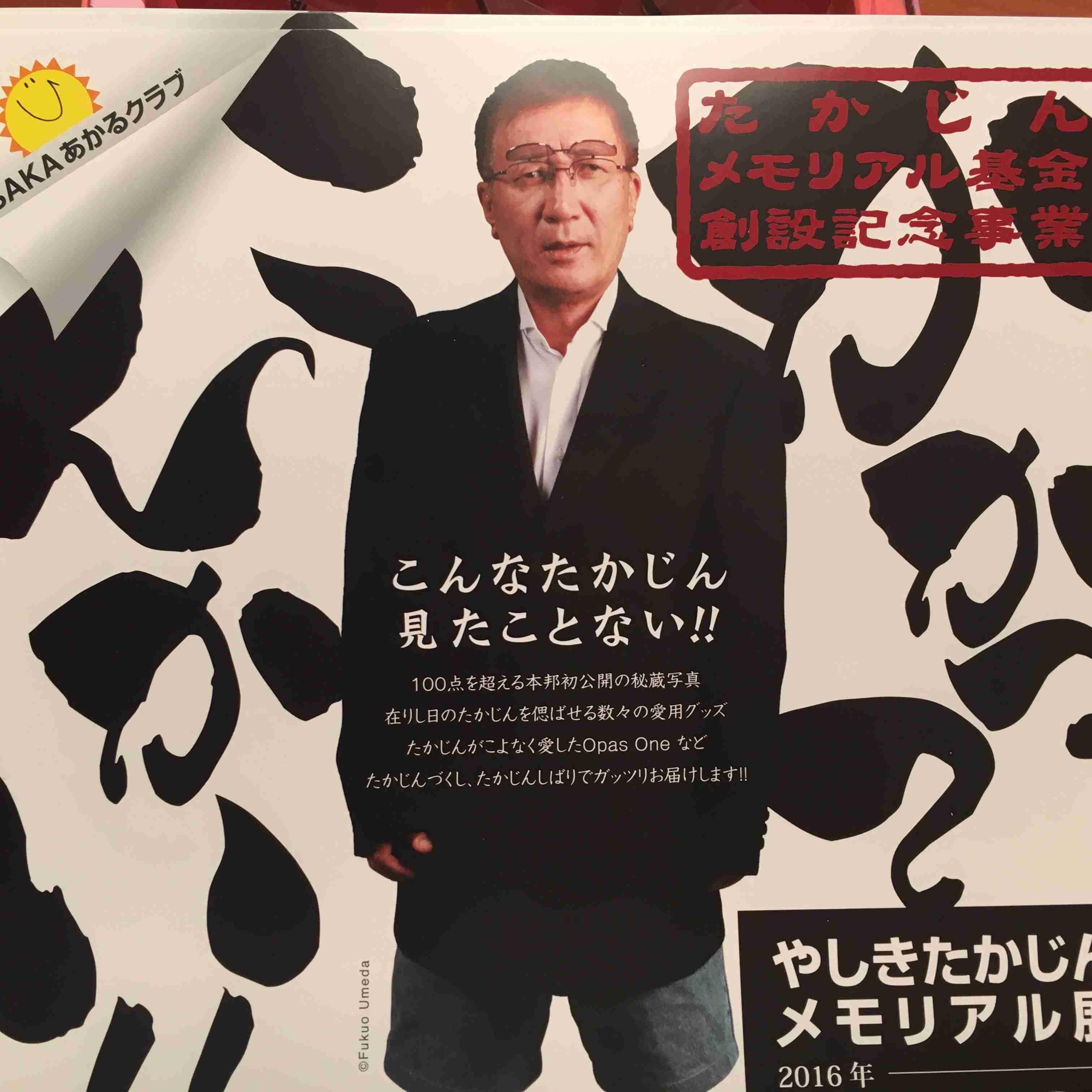 たかじんメモリアル展 | 八木早希オフィシャルブログ「Blossom Out」