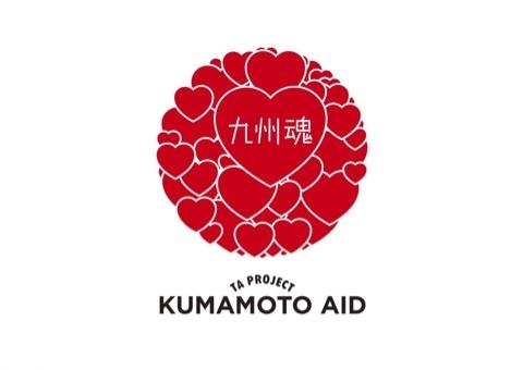 TAプロジェクト 九州魂 KUMAMOTO AID|六本木一丁目クリニック(旧エイベックスクリニック) のぶ院長のブログ