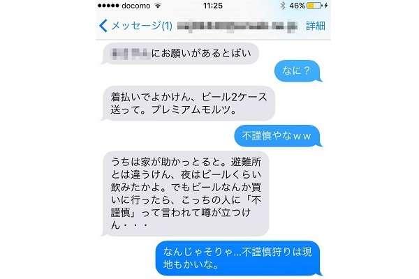 ビールも飲めない…被災地・熊本でも「不謹慎狩り」におびえる人が – しらべぇ   気になるアレを大調査ニュース!