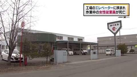 エレベーターと床に挟まれ、37歳女性社員死亡 北海道の食品工場