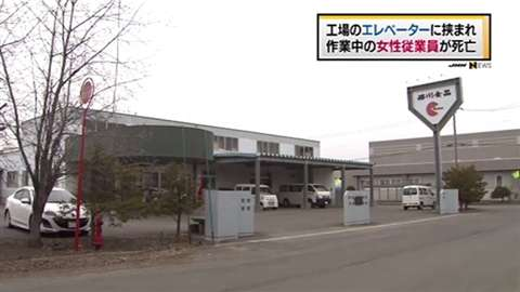 「エレベーターに挟まれ女性死亡、北海道の食品工場」 News i - TBSの動画ニュースサイト