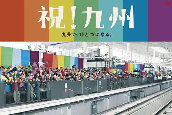 九州新幹線、博多-熊本間で運転再開 幻の開業CMにも反響「こんなに涙が出るのは初めて」