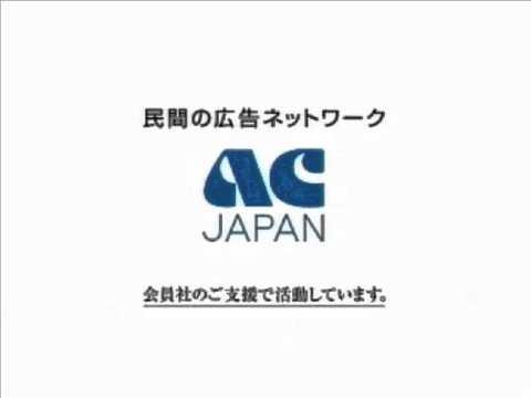 『AC』のCM 14分耐久 - YouTube
