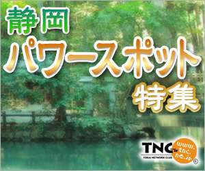 静岡パワースポット特集|TNC