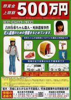 物証乏しく供述がカギに…栃木女児殺害事件でこれまで分かっていること - NAVER まとめ