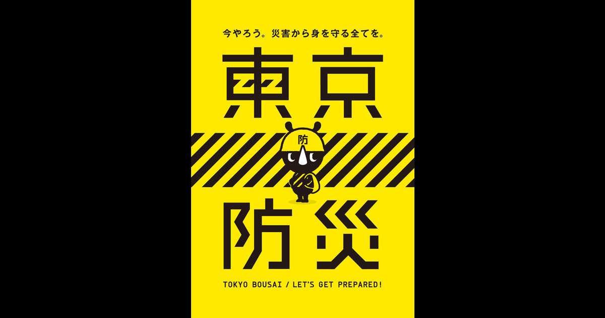 東京都総務局総合防災部防災管理課の東京防災を iBooks で