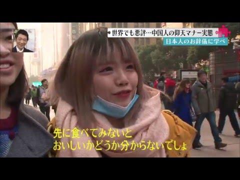 世界でも悪評、中国人のマナーの悪さ - YouTube