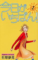 『今日がいちばん!(1)』(石塚夢見):BE LOVE KC 講談社コミックプラス