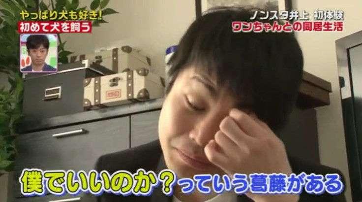 NONSTYLE井上裕介が番組で犬と共同生活→今後も飼うか決断を迫られ号泣しながらイケメンな回答
