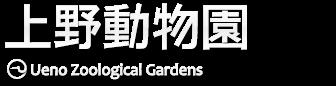 園内マップ | 上野動物園公式サイト - 東京ズーネット