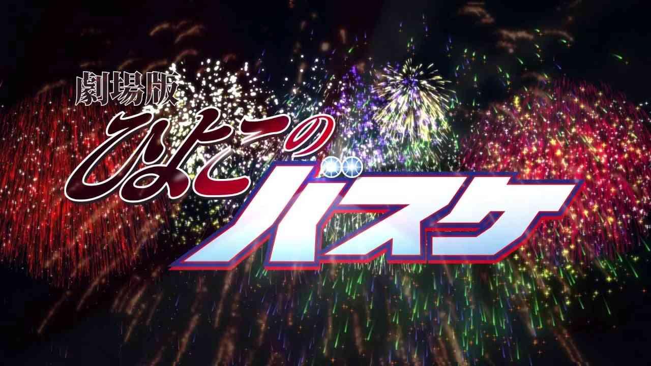 劇場版ひよこのバスケ0401 - YouTube