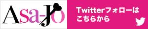 熱愛同棲報道で崖っぷちの嵐・大野智、「波瑠人気」に便乗して視聴率稼ぎ!? – アサジョ
