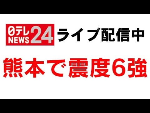 【日テレNEWS24】熊本で震度6強 ライブ配信中 - YouTube