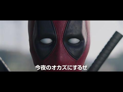 映画『デッドプール』予告編 - YouTube