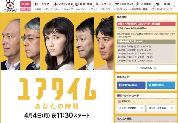 新番組『ユアタイム』市川紗椰の初々しくも有能な司会ぶりが話題に 「まさに才媛」 - AOLニュース