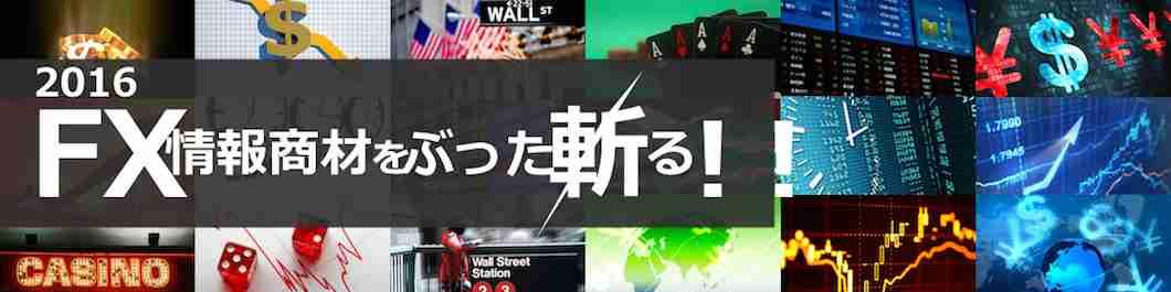 投資セミナー企画会社「シンフォニー」(SW Holdings)の実質的な経営者である伊藤正明逮捕とCapital Works Investmentとの奇妙な関連性