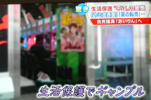 「パチンコ大好き!」和田アキ子、パチンコ依存症チェックで複数該当し絶句