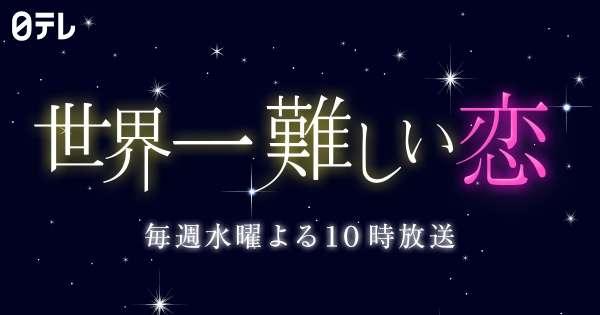 世界一難しい恋|日本テレビ