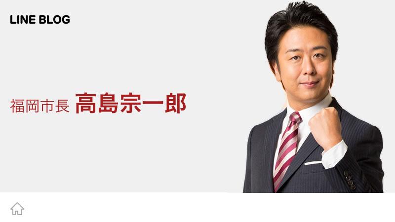 【熊本地震】福岡市、市民からの支援物資提供受付を開始。高島市長がブログで発表(篠原修司) - 個人 - Yahoo!ニュース