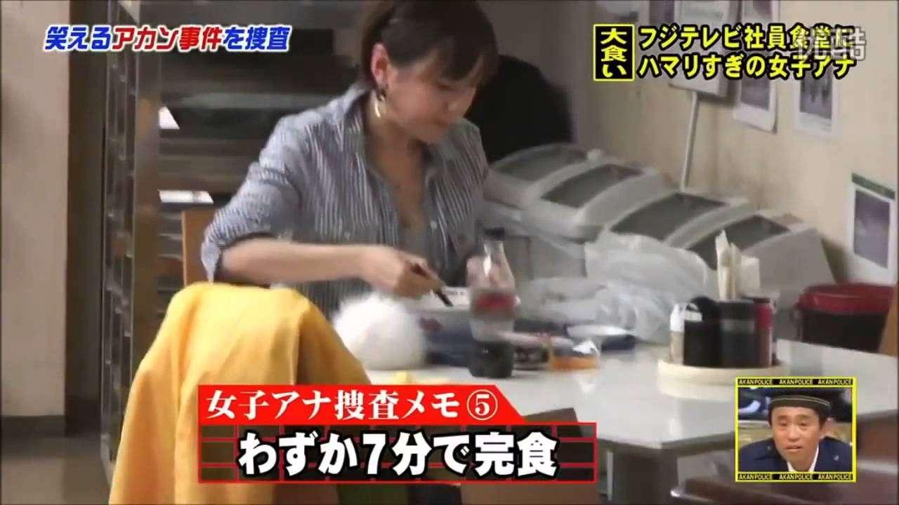 フードファイター!?高橋真麻がフジテレビ社員食堂で大食い! - YouTube