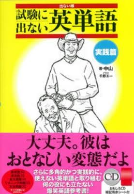 英語を話したい!!