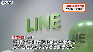 「ツムツム」に腹立て…LINEに爆破予告|日テレNEWS24