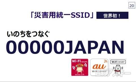 """大規模災害時には無料のSSID""""00000JAPAN""""に接続! - 週刊アスキー"""
