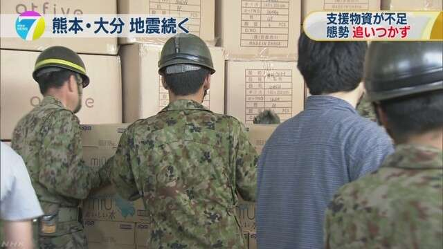 熊本市に大量の救援物資 職員が対応に追われる | NHKニュース