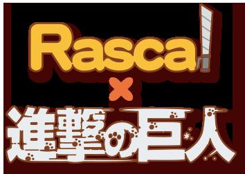 ラスカル×進撃の巨人コラボ 公式サイト