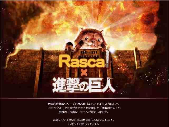 超大型野獣、襲来!?「進撃の巨人×あらいぐまラスカル」コラボ決定、可愛らしいキービジュアル公開 - Character JAPAN