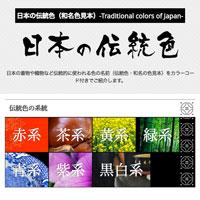 日本人の美の心!日本の色(伝統色・和色)