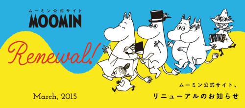 ムーミン公式サイト - Moomin Characters Official Website