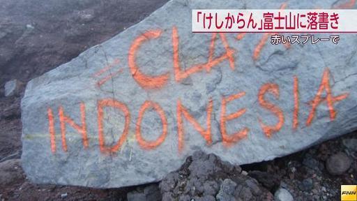 富士登山道に落書き 赤いスプレーで「INDONESIA」9合目