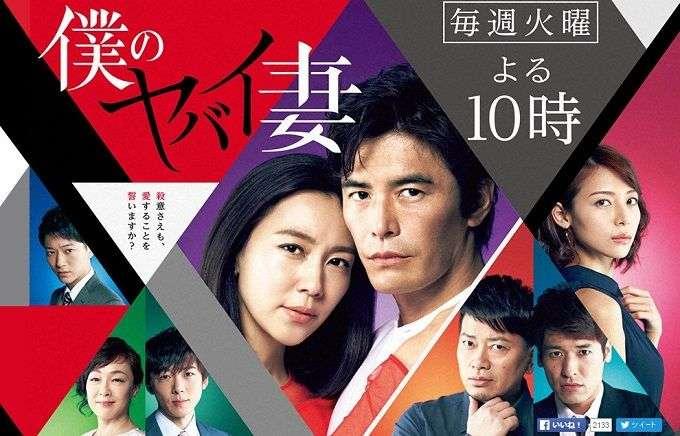 賛否真っ二つ!「僕のヤバイ妻」は宮迫博之の演技が視聴率の鍵を握る!?