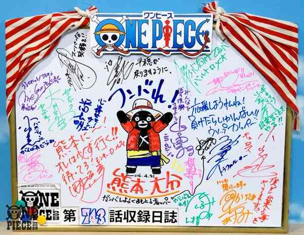 「ONE PIECE」ドレスローザ編の声優19人、熊本地震の被災者に寄せ書き - ライブドアニュース
