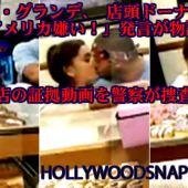 アリアナ・グランデ、 店頭ドーナツ舐めてアメリカ嫌い発言が物議、店の証拠動画を警察が捜査 – hollywoodsnap