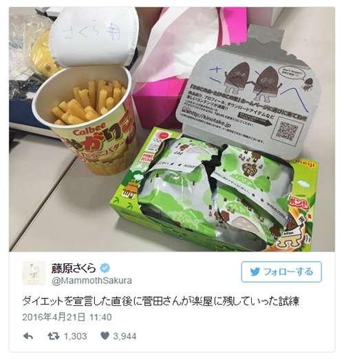 菅田将暉、ダイエット宣言の藤原さくらにドS対応 「可愛い」「うらやましい」の声 - モデルプレス