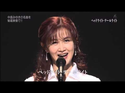 中島みゆき/ヘッドライト・テールライト - YouTube