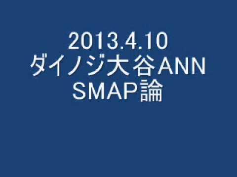 2013.4.10 ダイノジ大谷ANN SMAP論(5人旅) - YouTube