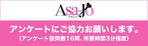 浅田真央が姉・舞に抱いていた「コンプレックス」をDaiGoが分析! – アサジョ