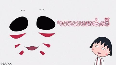 「ちびまる子ちゃん」の予告映像に樽美酒研二っぽい顔が出てきて視聴者がざわつく