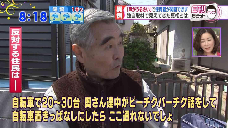 加藤浩次が保育園建設反対派の住民に苦言「一歩前に進まなきゃダメ」