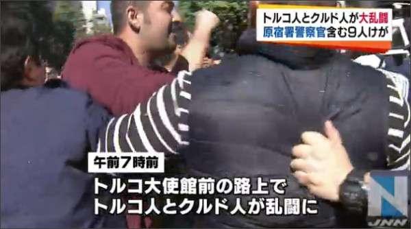 東京・トルコ大使館周辺、トルコ人とクルド人が大乱闘