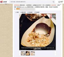 痛いニュース(ノ∀`) : 韓国紙「これは韓国の美味しいおもちです!」→中国人「これって日本の水信玄餅じゃね?」 - ライブドアブログ