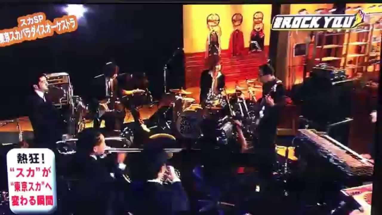 東京スカパラダイスオーケストラLIVE《先輩Rock You》ルパン三世のテーマ - YouTube
