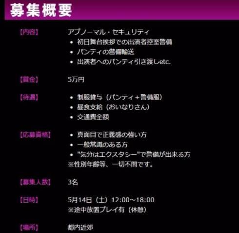映画「HK 変態仮面 アブノーマル・クライシス」で変態警備隊のバイト募集中