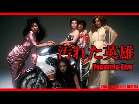 Yogoreta Eiyu -Single HG- Rosemary Butler - YouTube